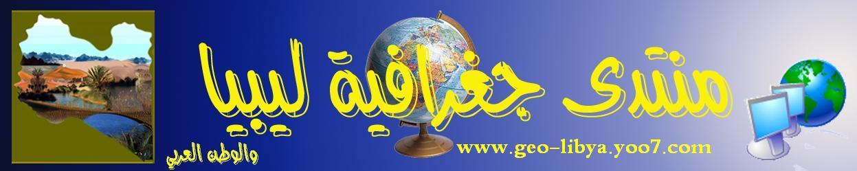 منتدى جغرافية ليبيا