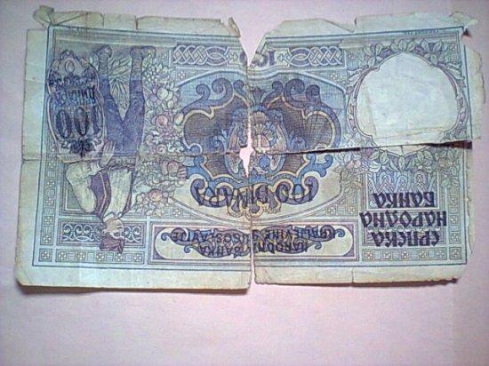 Billets de banque antiques Billet14