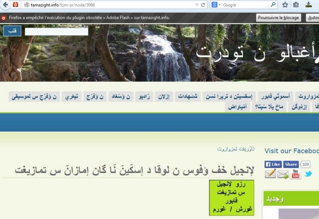 L'appel de la berberité (Amazightié) ou quand le patrimoine est vulgarisé par les arrivistes Tamazi10