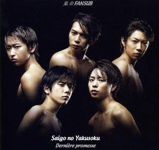 Saigo No Yakusoku (J Film) 1072010