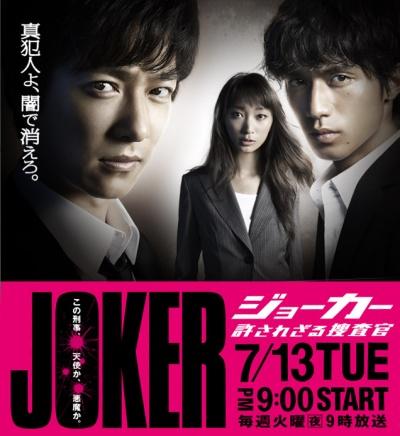 JOKER Yurusarezaru Sosakan (J Drama) Joker_10