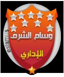 وسام الشرف الإداري