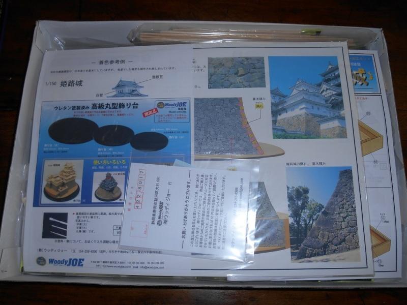 2 kits japonais WoodyJoe Dscn2012