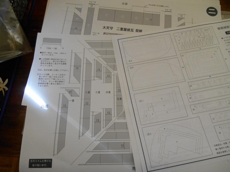 2 kits japonais WoodyJoe Dscn2013