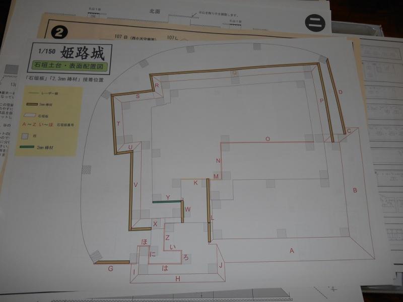 2 kits japonais WoodyJoe Dscn2110