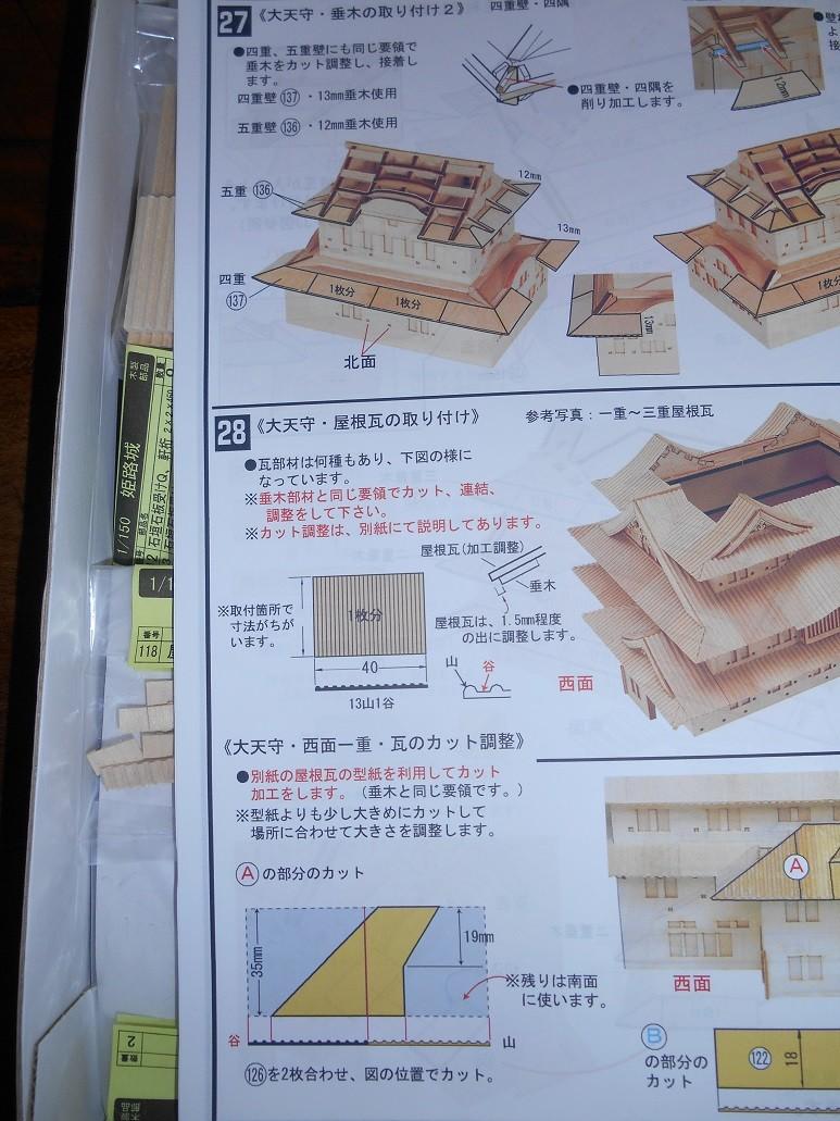2 kits japonais WoodyJoe Dscn2111