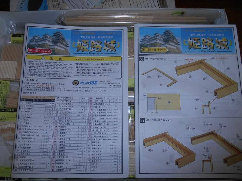 2 kits japonais WoodyJoe Dscn2112