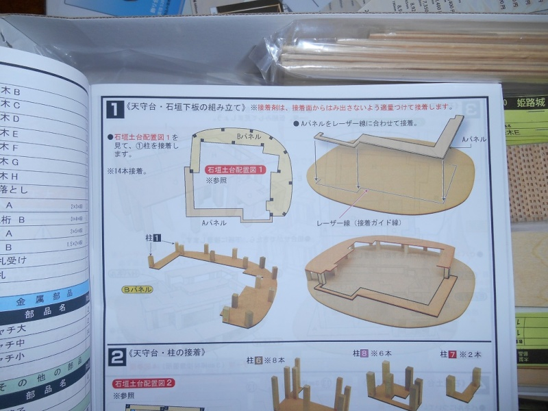 2 kits japonais WoodyJoe Dscn2113