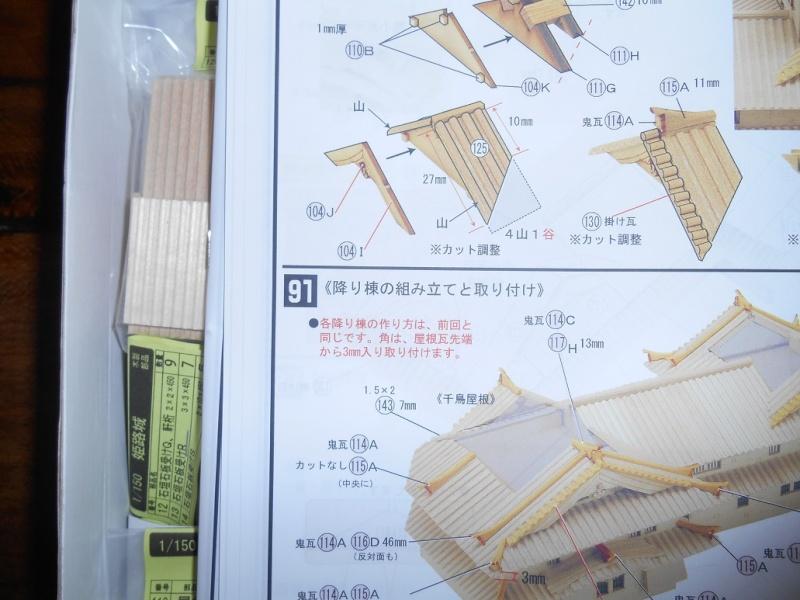 2 kits japonais WoodyJoe Dscn2117