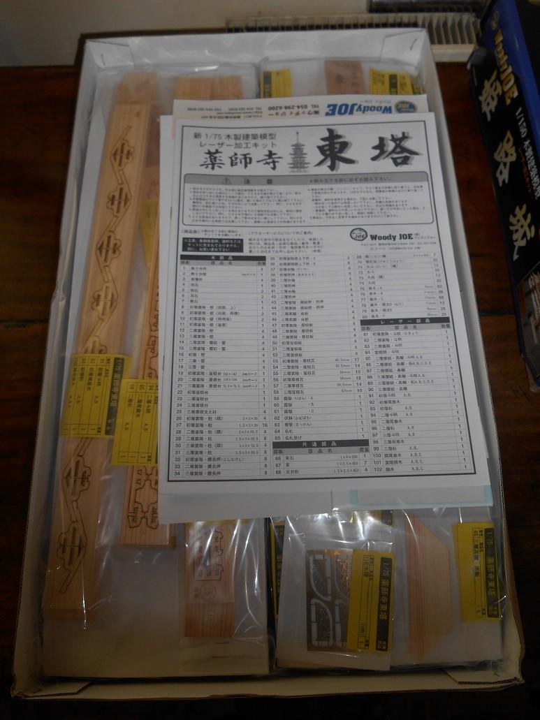 2 kits japonais WoodyJoe Dscn2124