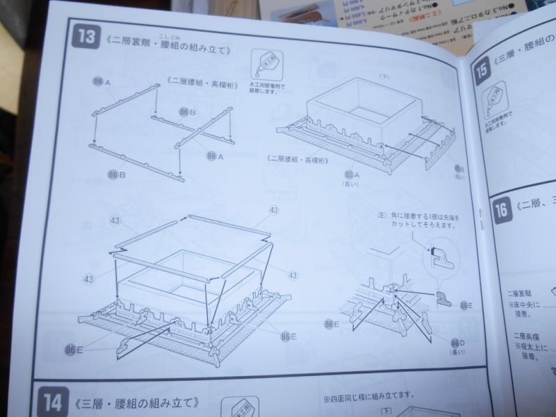 2 kits japonais WoodyJoe Dscn2126