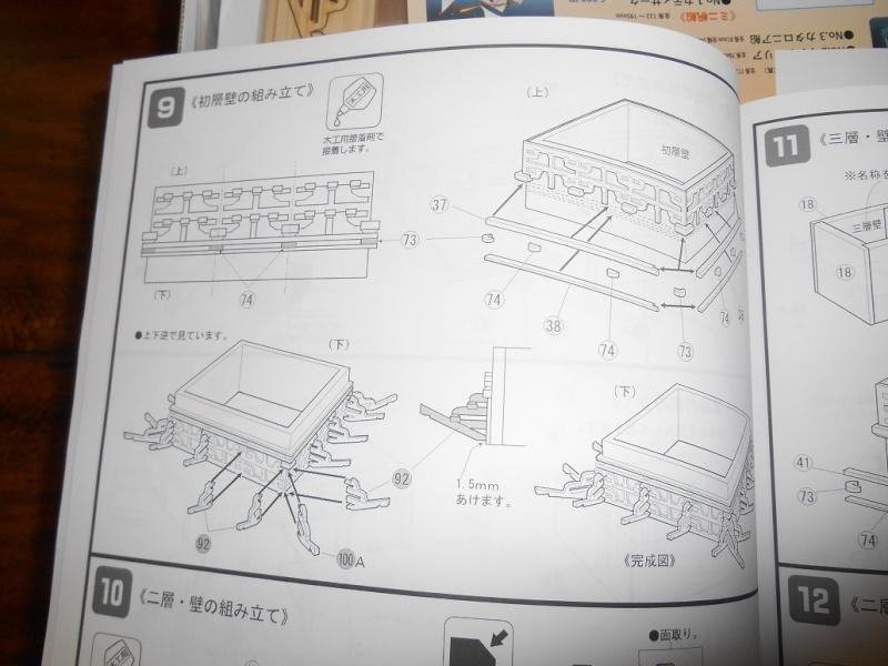 2 kits japonais WoodyJoe Dscn2127