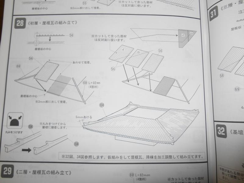 2 kits japonais WoodyJoe Dscn2128