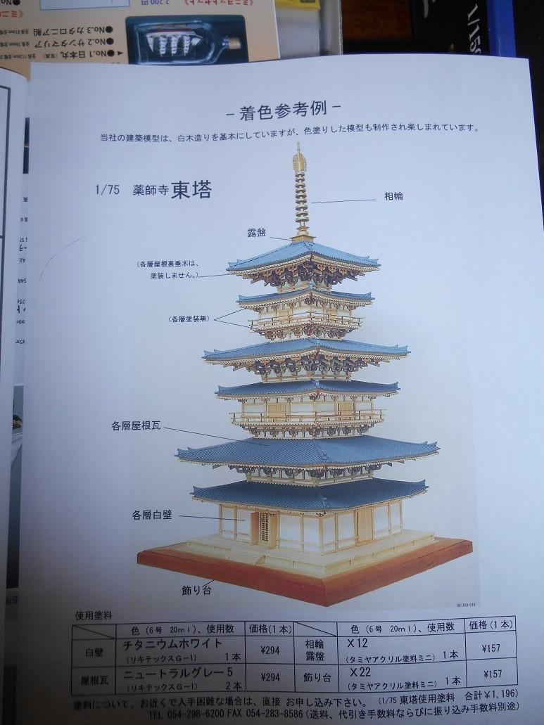 2 kits japonais WoodyJoe Dscn2130