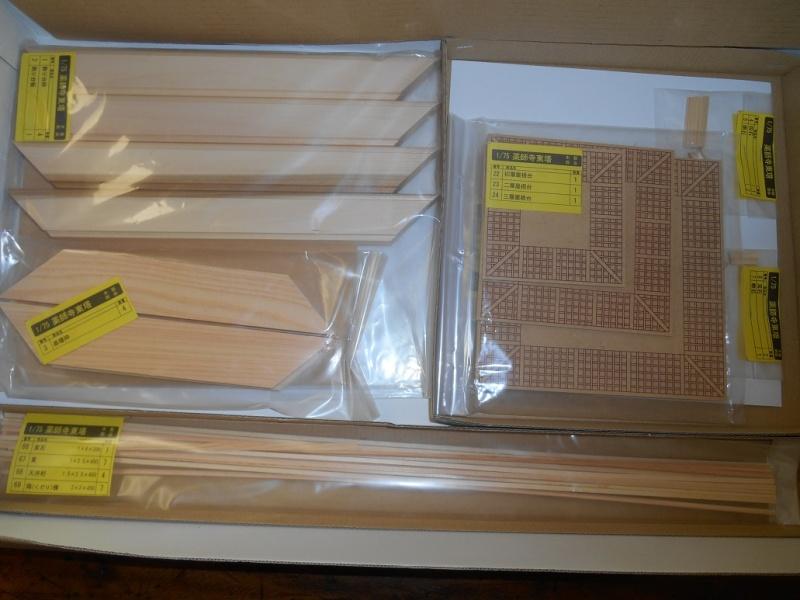 2 kits japonais WoodyJoe Dscn2135