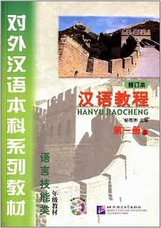 Giáo trình Hán ngữ 6 quyển (Phiên bản mới) (PDF+MP3) Giao_t11