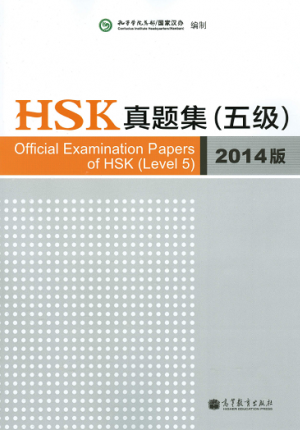 Download HSK真题集五级 Official Examination Papers of HSK Level 5 2014 (PDF + AUDIO) Hsk-5-10