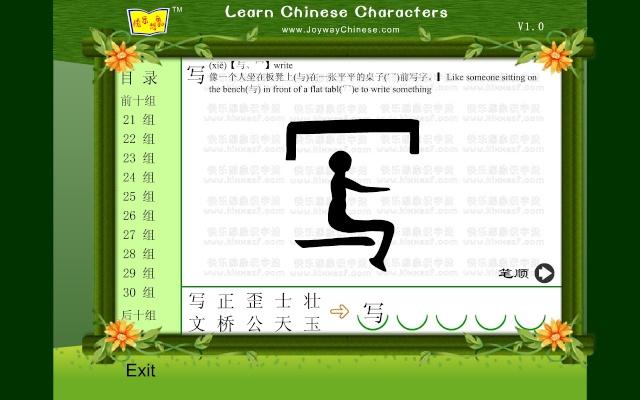 Joyway Chinese Characters - Giải nghĩa chữ Hán bằng hình ảnh - Page 5 Joyway10
