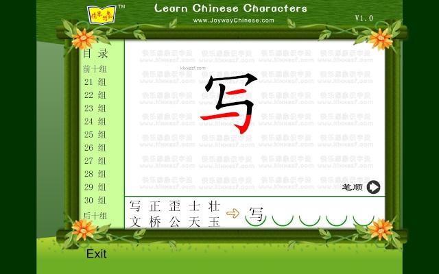 Joyway Chinese Characters - Giải nghĩa chữ Hán bằng hình ảnh - Page 6 Joyway11