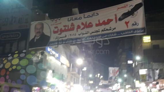 عزوف المصريين عن الإدلاء بأصواتهم في مجلس نواب مصر2015 1311