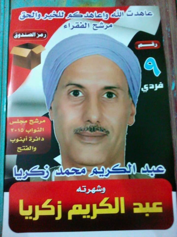 النتائج النهائية للفائزين في الانتخابات البرلمانية لمحافظة أسيوط 2015 م 613