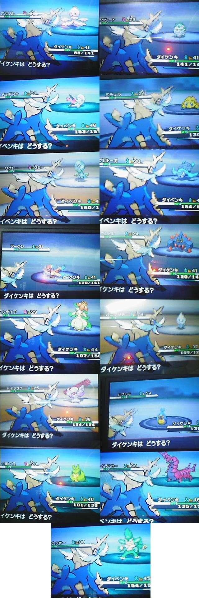 Pokémon Noir et Blanc : screen en pagaille 38110