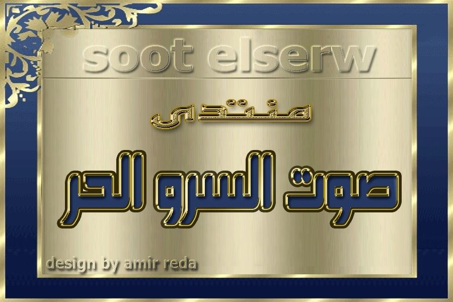 منتدى صوت السرو الحر (  أسسه الإعلامى الشاب  محمد جمعه الموافى  عام 2008)