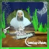 كلمة  (محمد حسان)