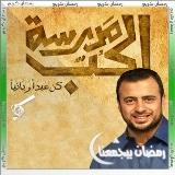 مدرسة الحب (مصطفى حسنى)