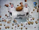 قسم الطبخ والمطبخ