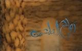 روائع التابعين  (محمود المصرى)