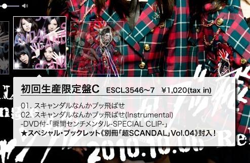 8th Single - 「Scandal Nanka Buttobase」 - Page 9 Nanka_10