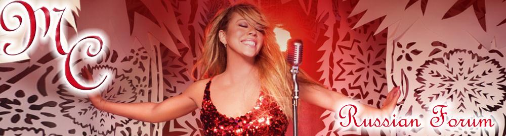 Mariah Carey - Российский Форум