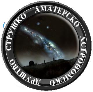 Струшко Аматерско Астрономско Друштво