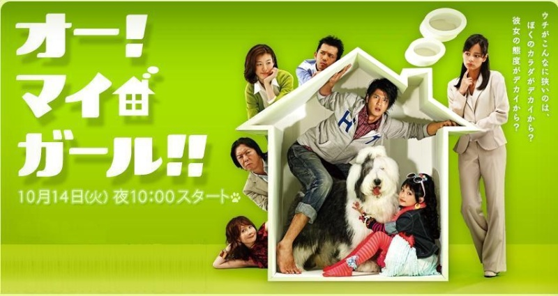 [Jdrama] Oh ! My Girl !! (épisode 9) Ohmygi10