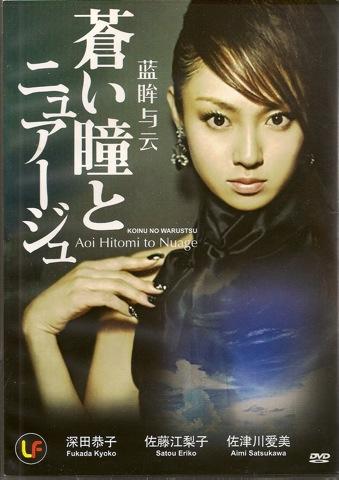 [Jdrama] Aoi Hitomi to Nuage Sc000812
