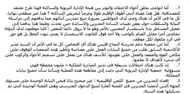 Que se passe-t-il a l(Academie du Souss Massa Draa? Mimoun13