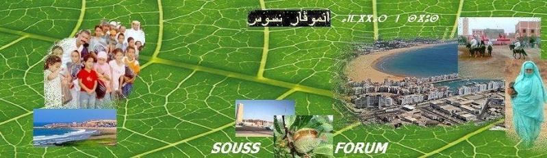 Urllist forum Souss Mimoun18
