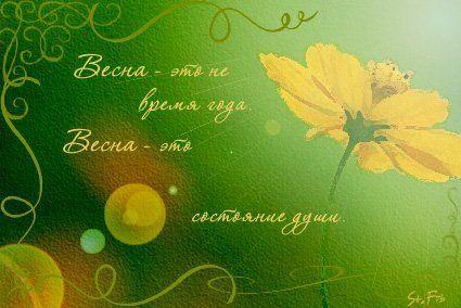 -Картинки-Весна- Img_3510