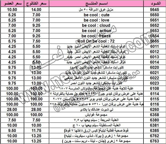 قائمة أسعار المنتجات .. بسعر الكتالوج ، بسعر العضويه خلال شهـر اكتوبـــــــر 2015 14_o11