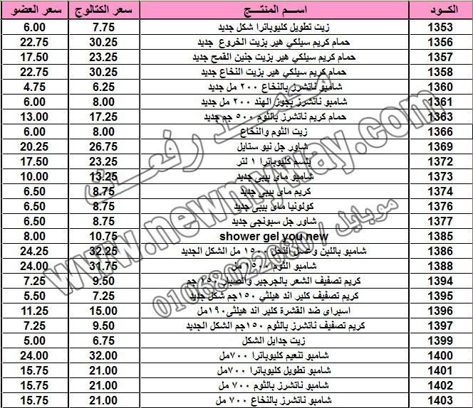 قائمة أسعار المنتجات .. بسعر الكتالوج ، بسعر العضويه خلال شهـر اكتوبـــــــر 2015 3_o11