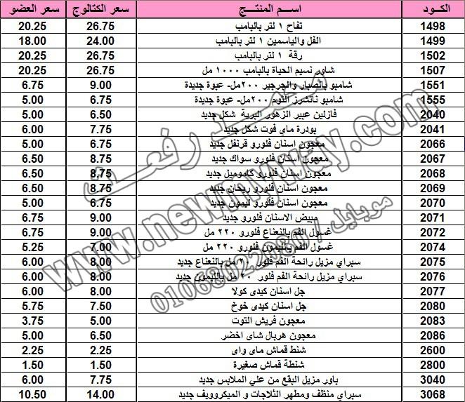 قائمة أسعار المنتجات .. بسعر الكتالوج ، بسعر العضويه خلال شهـر اكتوبـــــــر 2015 5_o11
