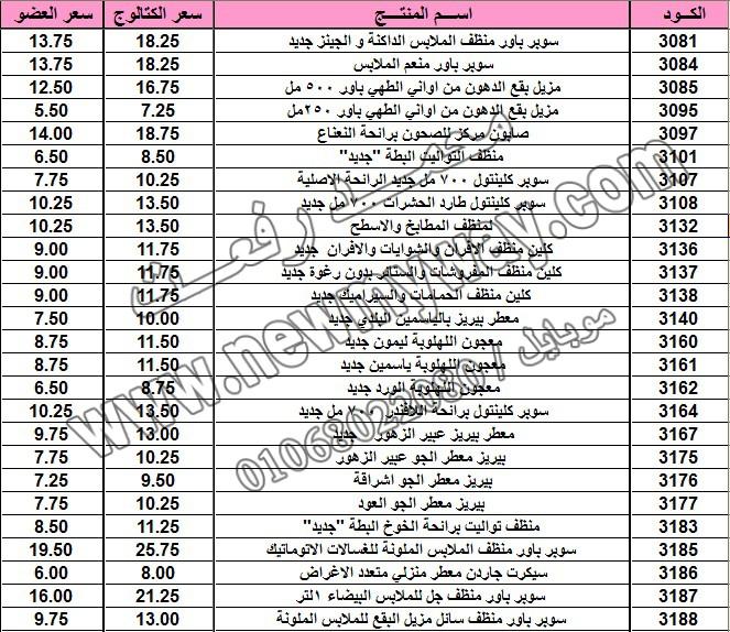 قائمة أسعار المنتجات .. بسعر الكتالوج ، بسعر العضويه خلال شهـر اكتوبـــــــر 2015 6_o11