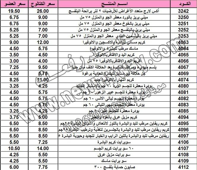 قائمة أسعار المنتجات .. بسعر الكتالوج ، بسعر العضويه خلال شهـر اكتوبـــــــر 2015 8_o11