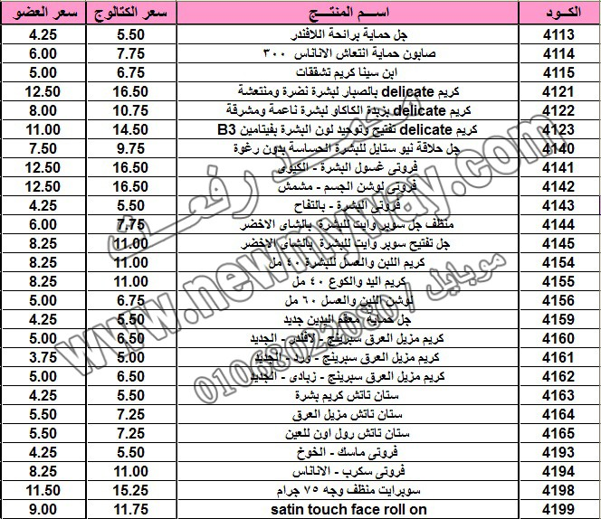 قائمة أسعار المنتجات .. بسعر الكتالوج ، بسعر العضويه خلال شهـر اكتوبـــــــر 2015 9_o11