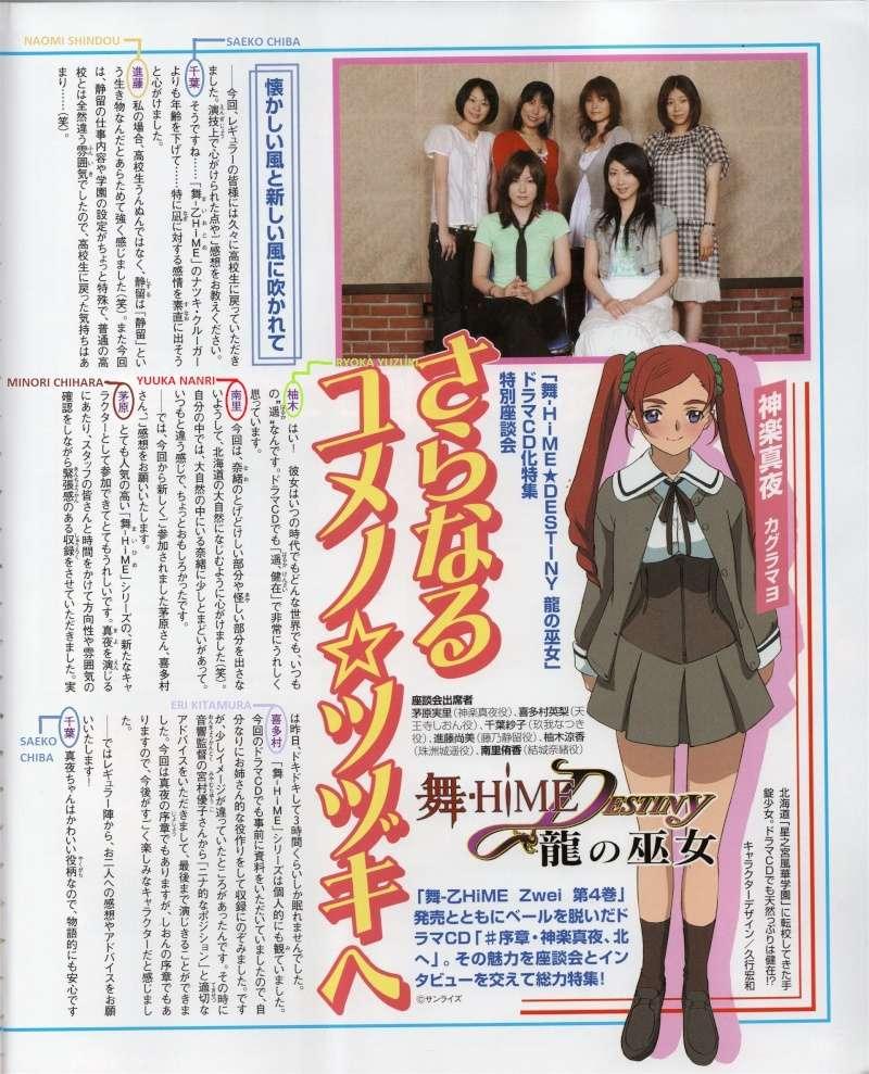Mai-HiME Destiny Forum - Page 4 1310