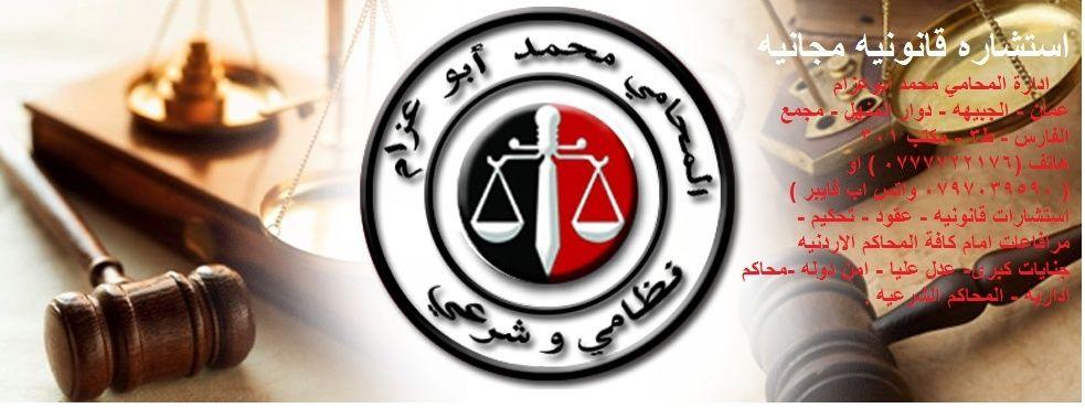محامي شرعي . المحامي محمد ابوعزام .  استشاره مجانيه 0797039590