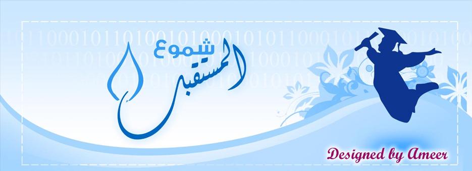 منتدى دفعة (شموع المستقبل) قسم معلم حاسوب الدفعة الخامسة 2010 - 2011م