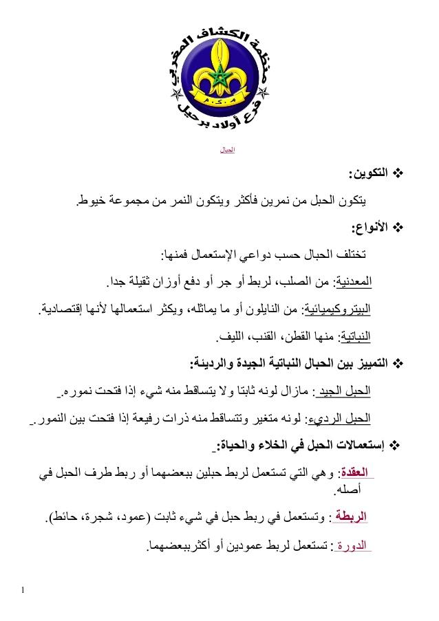 كتاب الحبال المغربى -1-63810