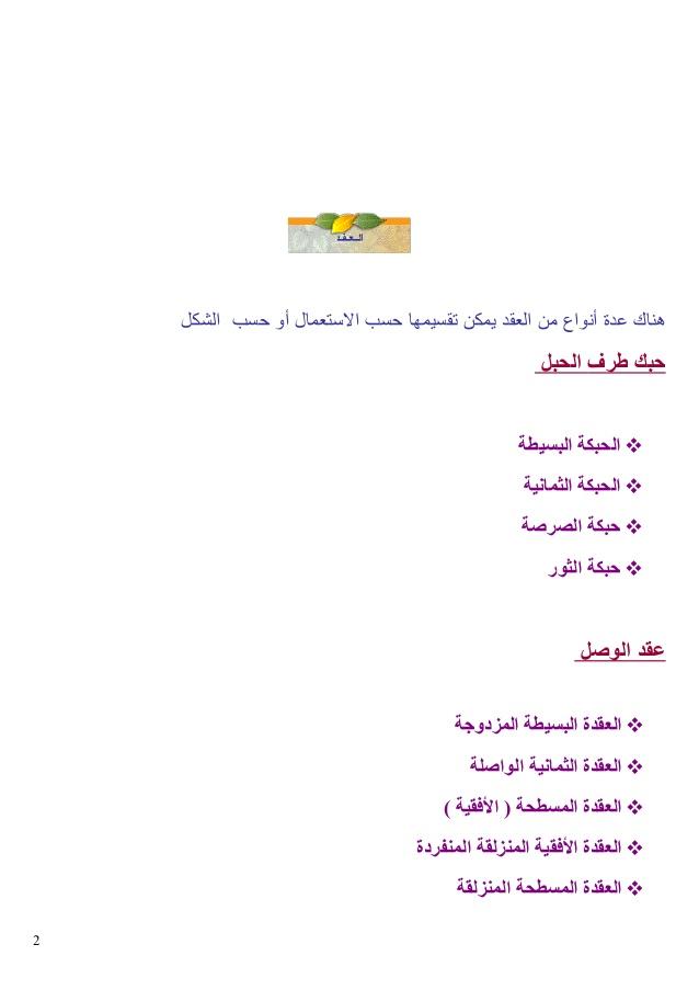 كتاب الحبال المغربى -2-63810